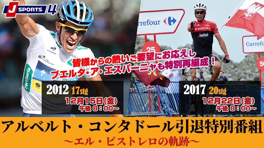 f:id:jsports_cycle:20171124172103j:plain
