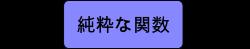 f:id:jsstudy:20190831213746p:plain