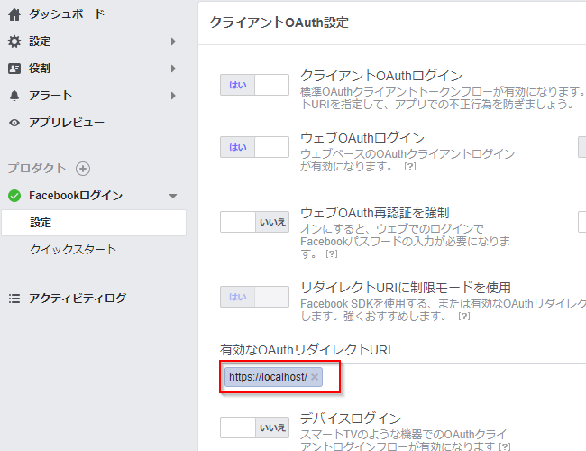 FacebookでOAuth2認証を行うための設定 - MERNなTypeScriptたぴ日記