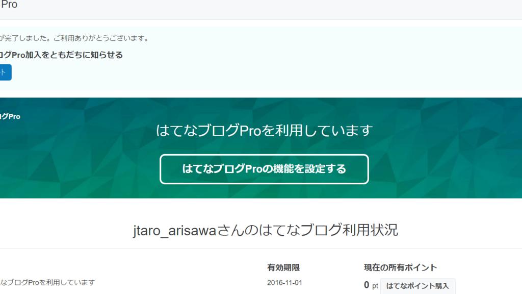 f:id:jtaro_arisawa:20161001100819p:plain