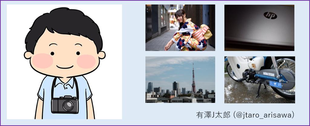 f:id:jtaro_arisawa:20161010113748p:plain