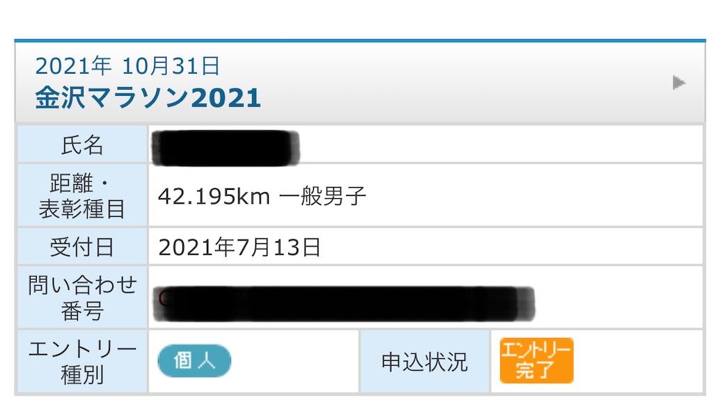 f:id:jtu:20210713234741j:plain