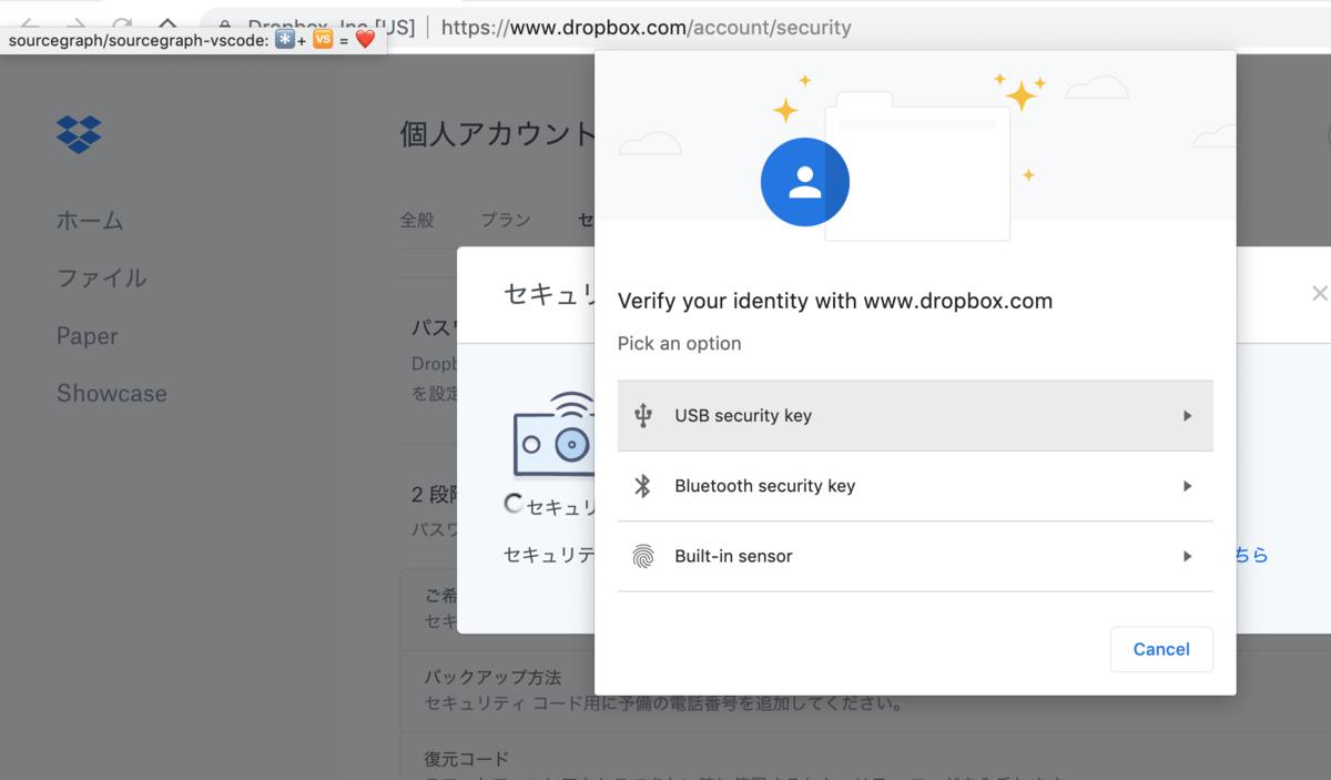 ビルトインセンサーを選択してTouch IDに指を載せる