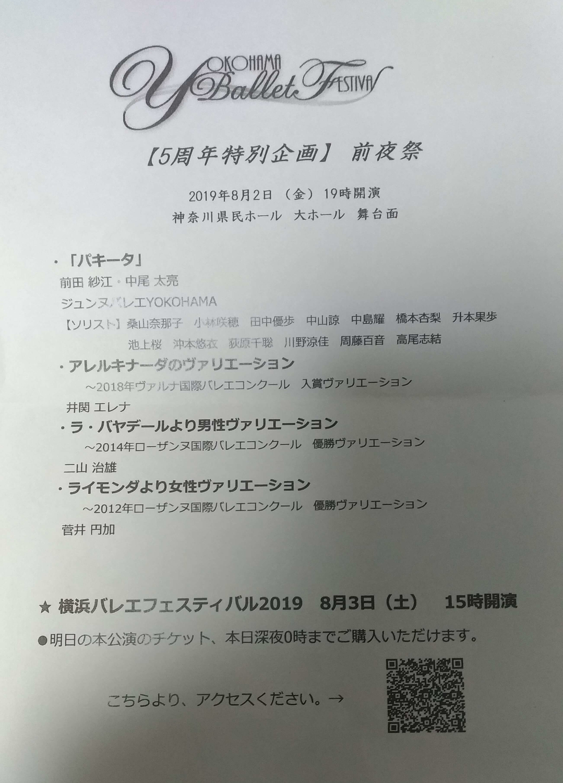 casts yokohamaballetfestival