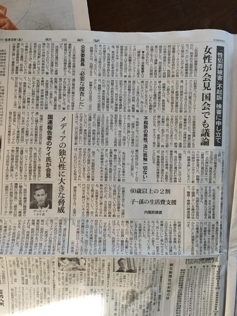 f:id:ju-ichi02:20170604092926j:plain