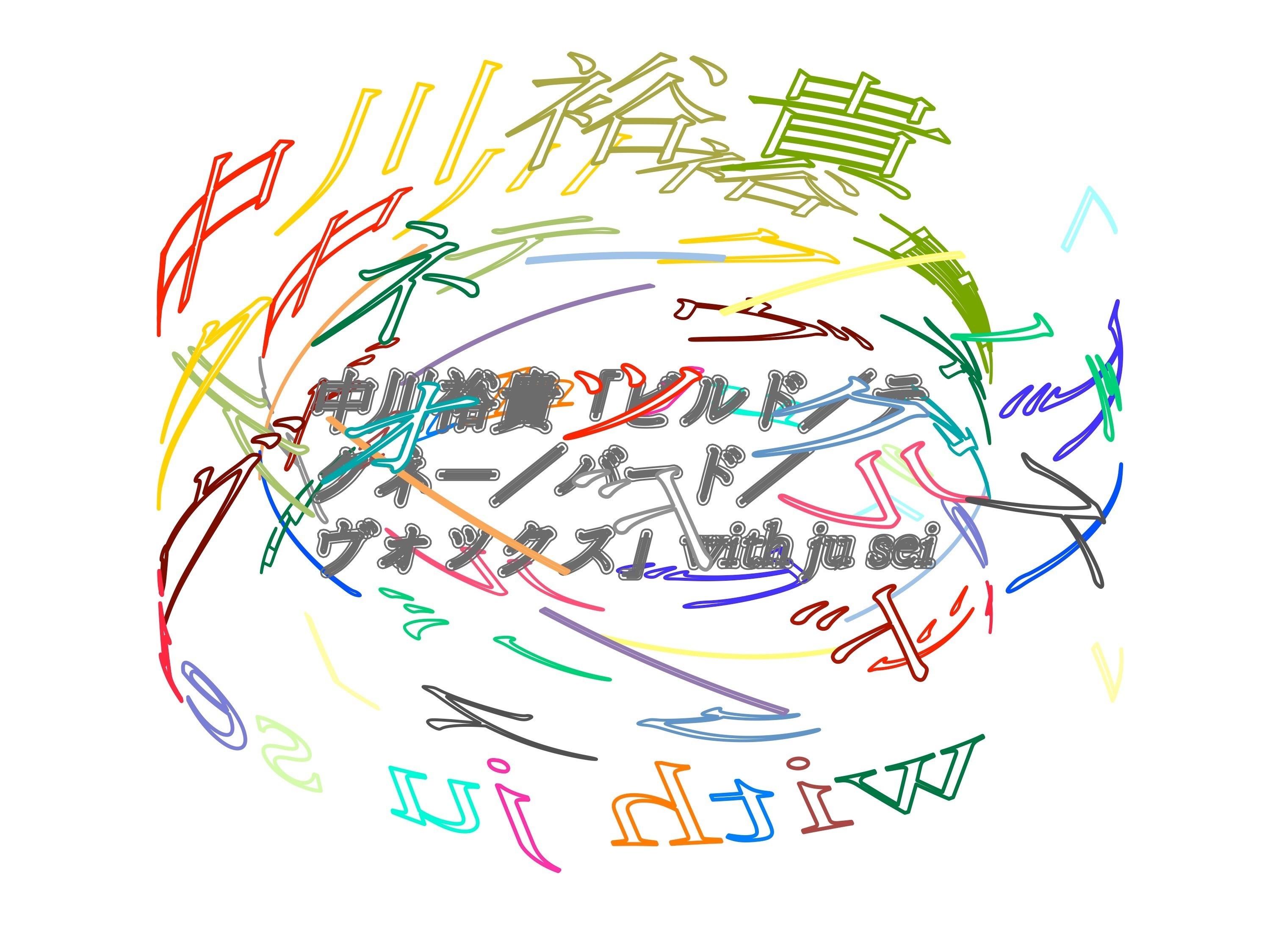 f:id:ju_sei:20200207144300j:image