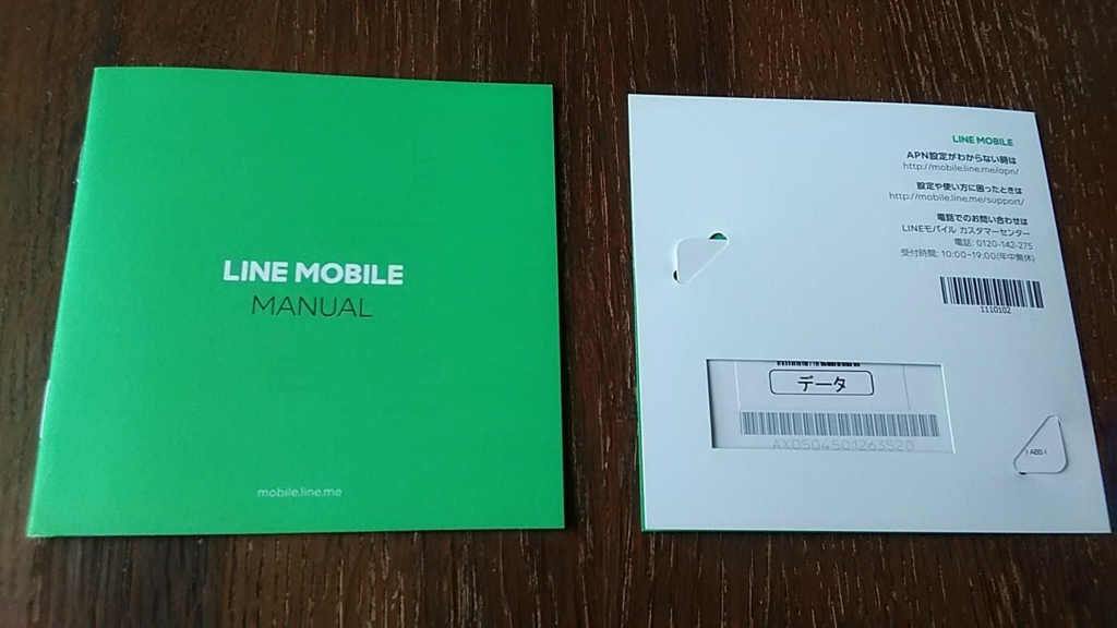 LINE MOBILE MANUAL