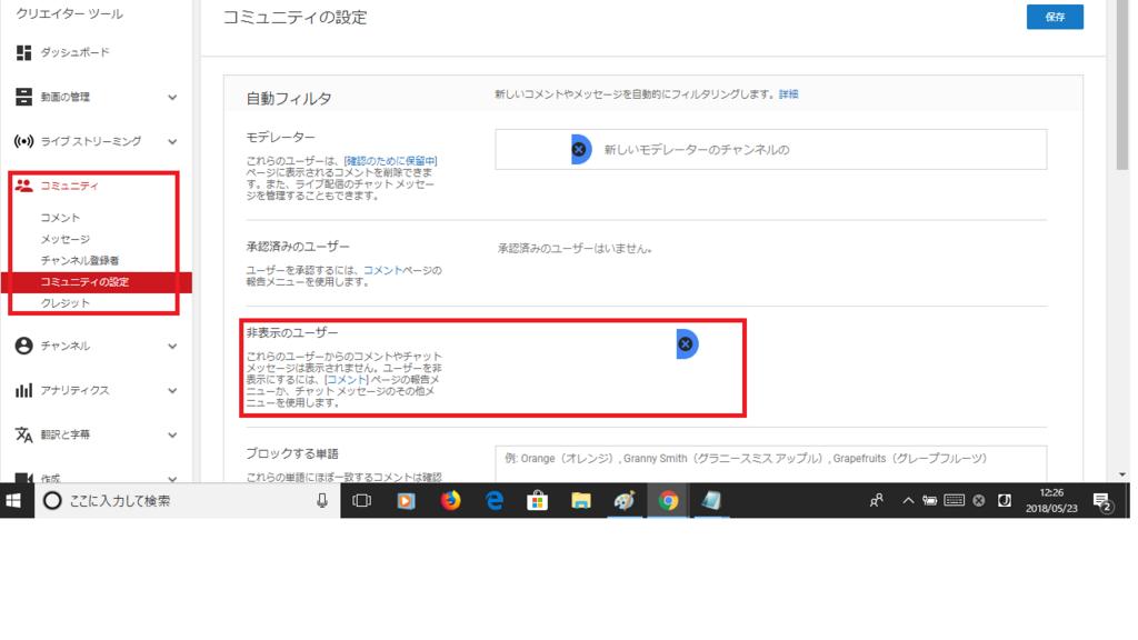 YouTubeチャンネルの荒らし行為ユーザーをブロックする方法