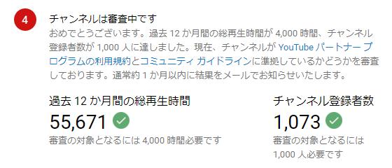 チャンネル登録者数1,000人