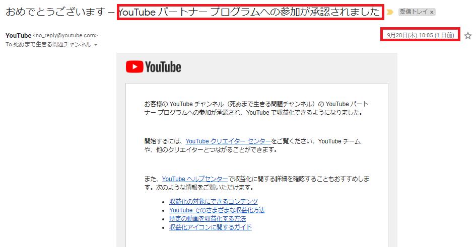 YouTubeから収益化審査通過連絡