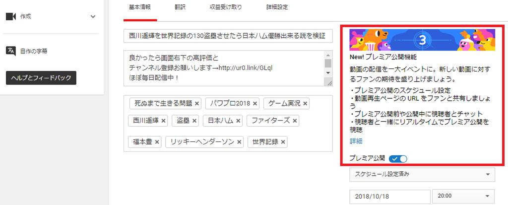 YouTube プレミア機能