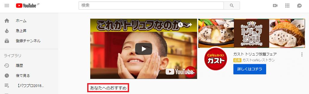 YouTube ブラウジング