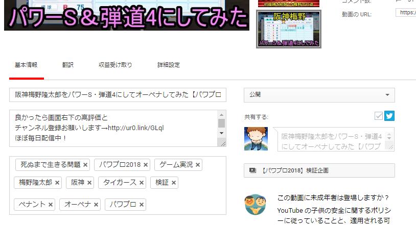 YouTube 関連動画 タグ