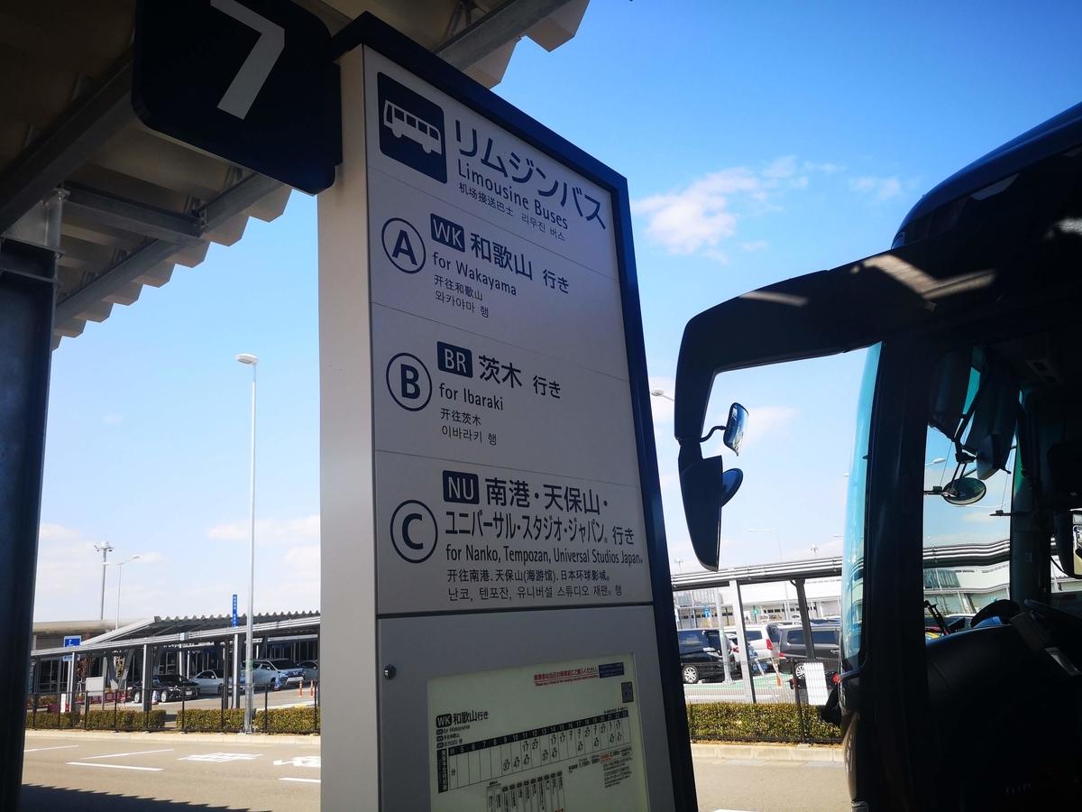 関西空港 リムジンバス