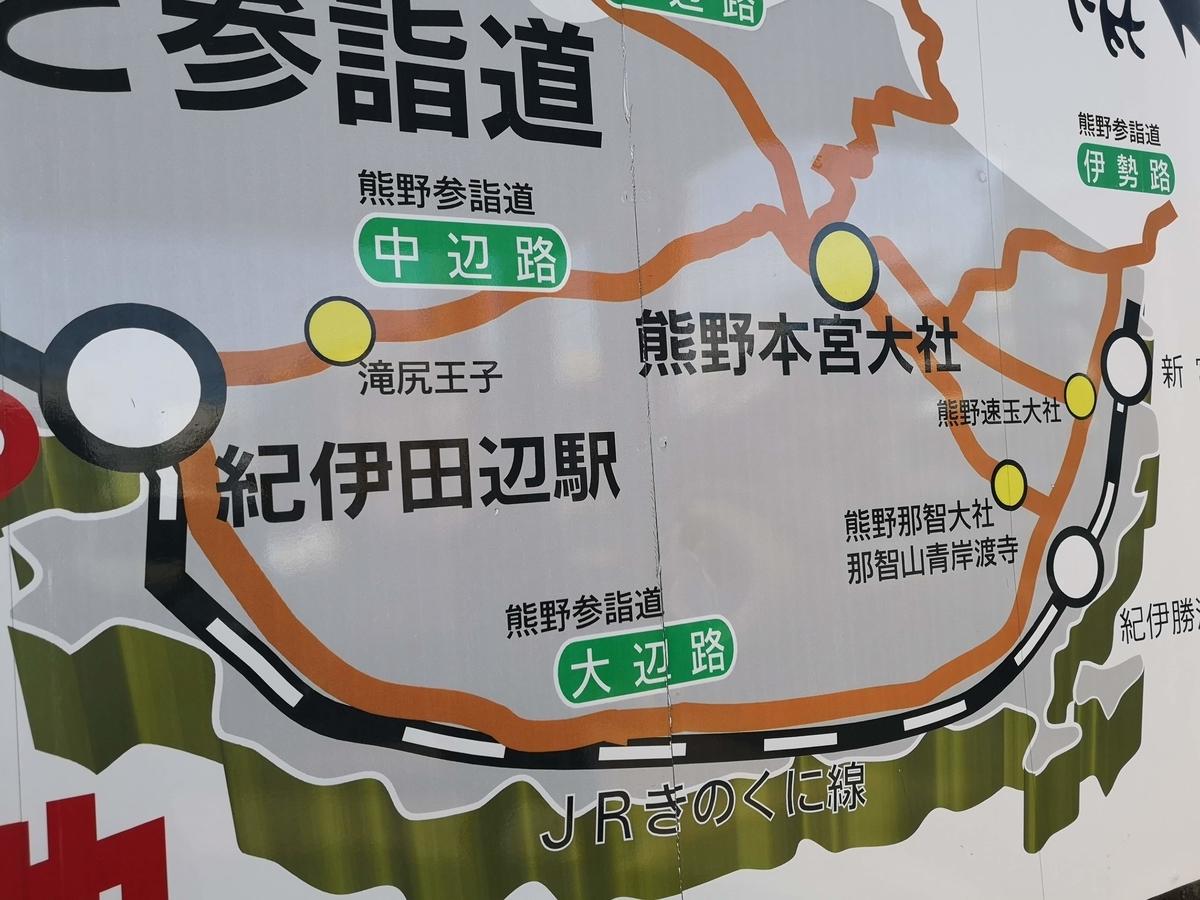 JR紀伊田辺駅 熊野古道 中辺路