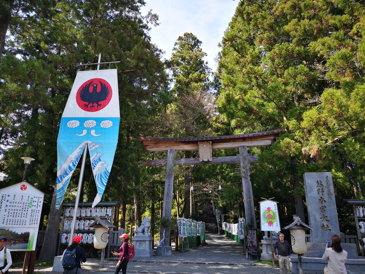 熊野本宮大社 熊野詣