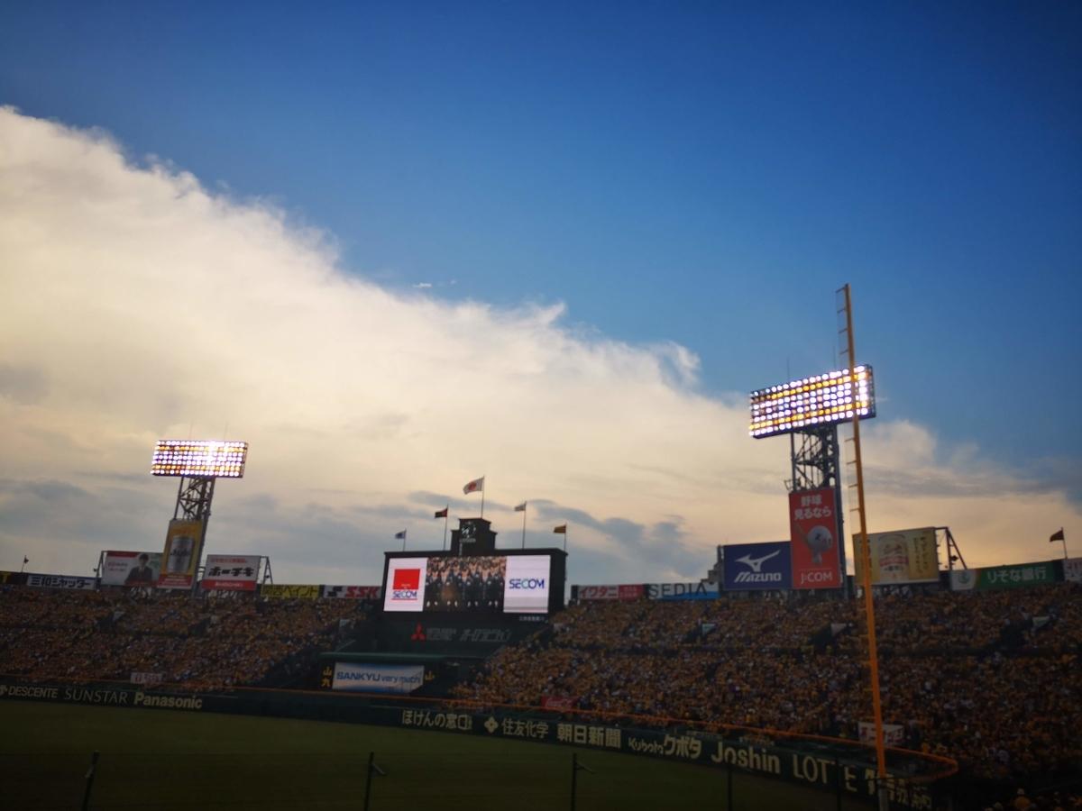 阪神甲子園球場 高校野球
