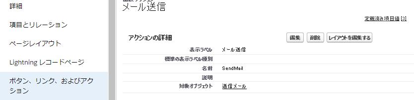メール送信レイアウト編集