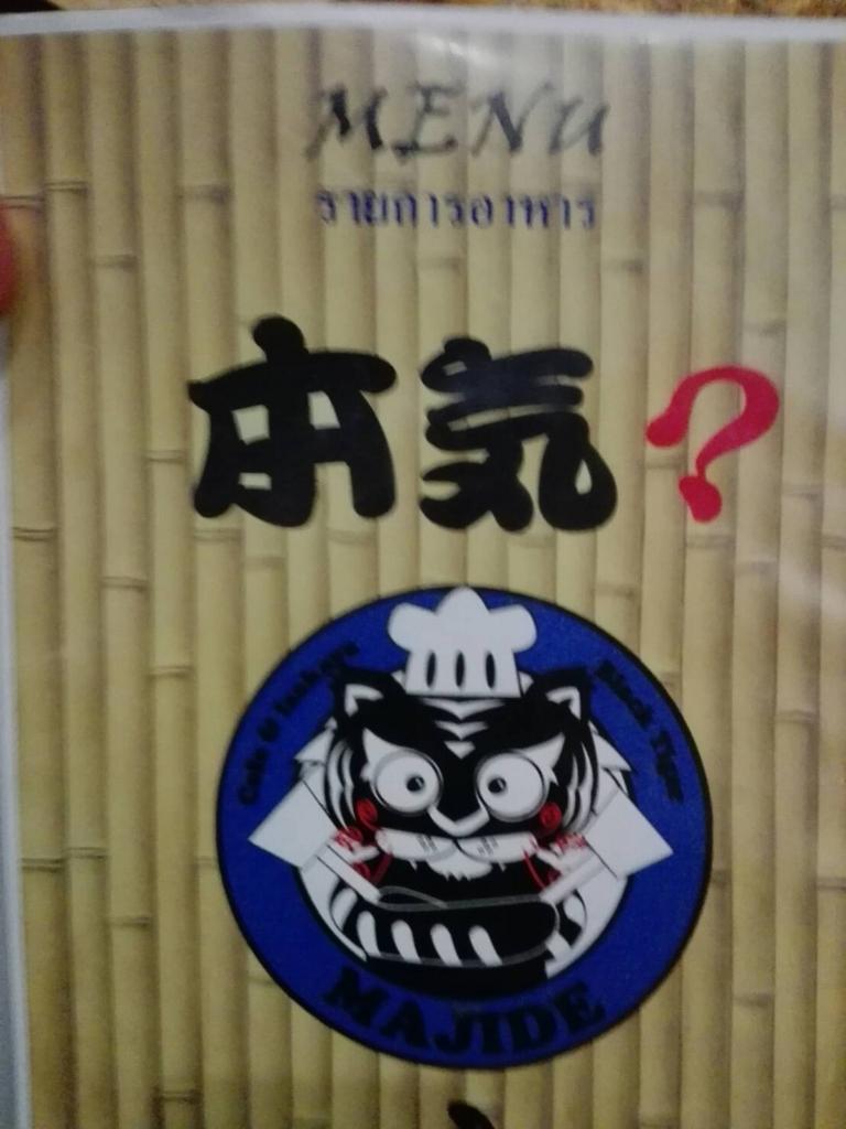 f:id:judo-doctor-traveler:20170409012631j:plain