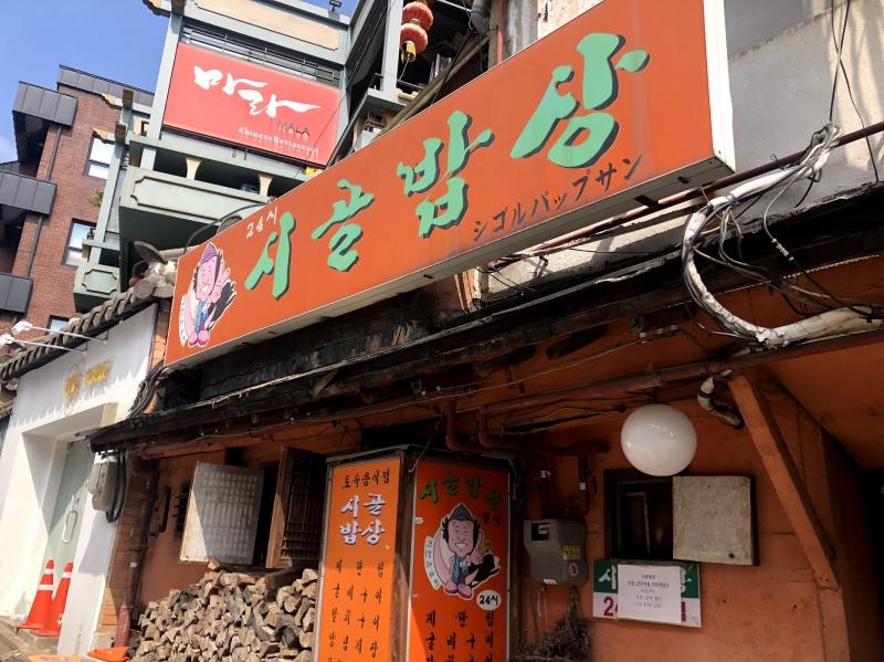 koreafood