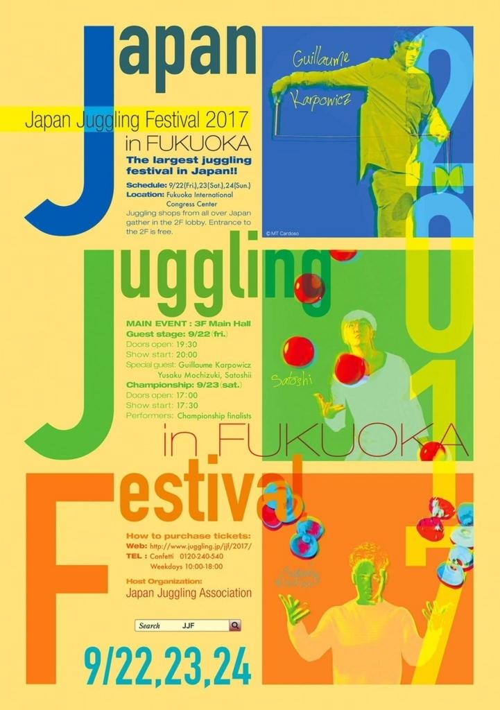 f:id:juggling-gohcho:20170920065526j:plain