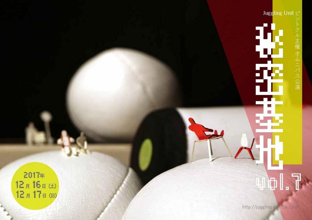 f:id:juggling-gohcho:20171112042533j:plain