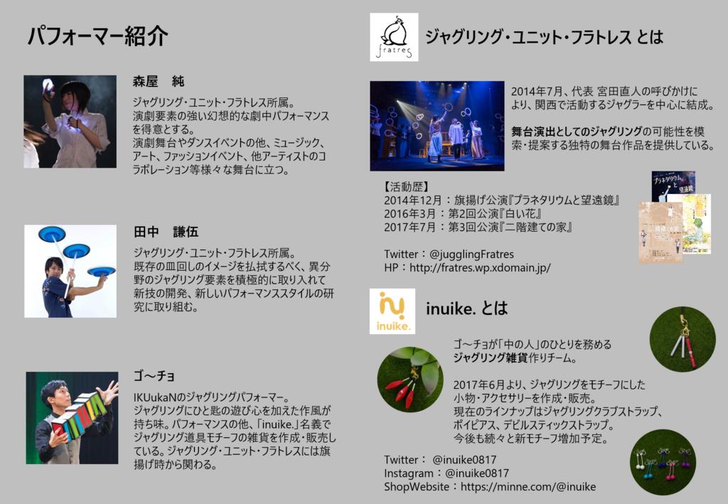 f:id:juggling-gohcho:20180120225409p:plain