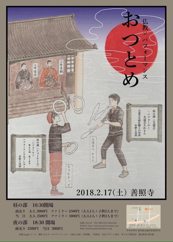 f:id:juggling-gohcho:20180218153551j:plain