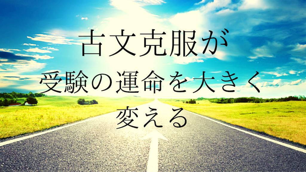 f:id:juken_ayaka:20201217130601p:plain