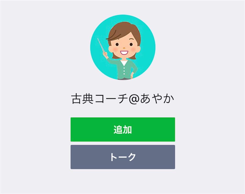 f:id:juken_ayaka:20210305025605j:image