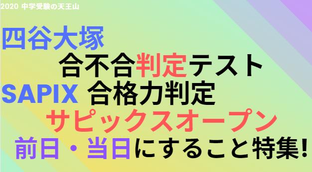 f:id:jukenlab:20191109000850p:plain