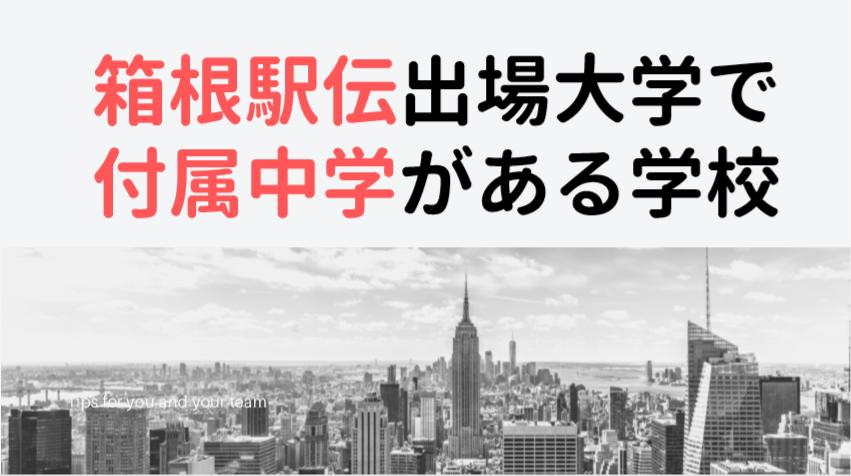 箱根駅伝出場大学で付属中学がある学校