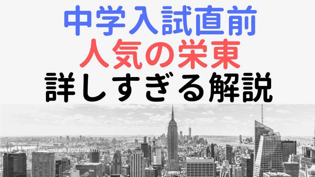【2020年中学受験】人気の栄東入試、徹底解説と注意点【受験者数日本一】