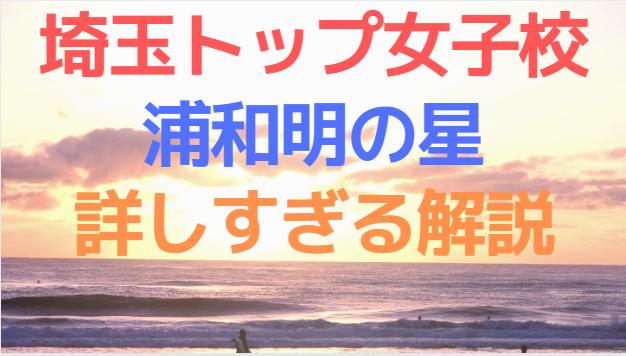 【中学受験】浦和明の星中学校の詳しすぎる解説、学校紹介【入試対策】