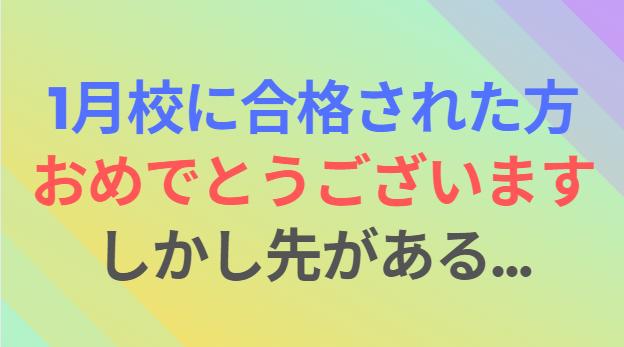 中学受験 栄東 埼玉栄 1月校 合格 おめでとうございます。