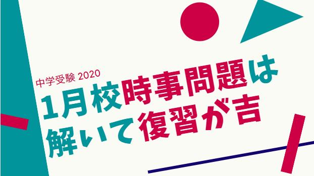 2020年 時事問題 埼玉 1月校 浦和明の星 社会 入試問題