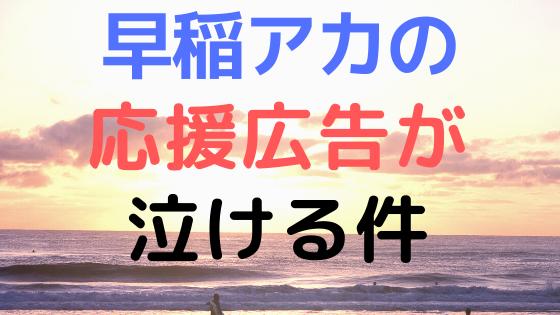 早稲アカ 電車広告 泣ける ポスター 早稲田アカデミー チラシ