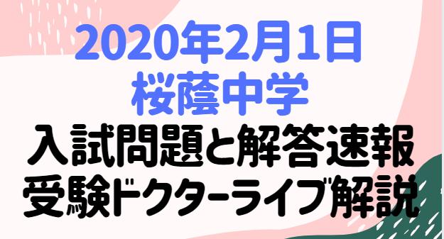 2020年2月1日桜蔭中学入試問題と解答速報受験ドクターライブ解説インターエデュ