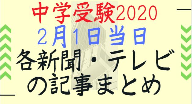 中学受験2020 2月1日当日、各新聞メディア記事まとめ 朝日新聞/読売新聞/日テレ/TBS