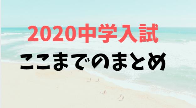2020中学入試ここまでのまとめ。出願数、倍率、塾別合格者、国語出典