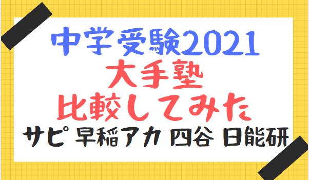 中学受験2021 大手塾比較してみた サピックス 早稲アカ 四谷大塚 日能研