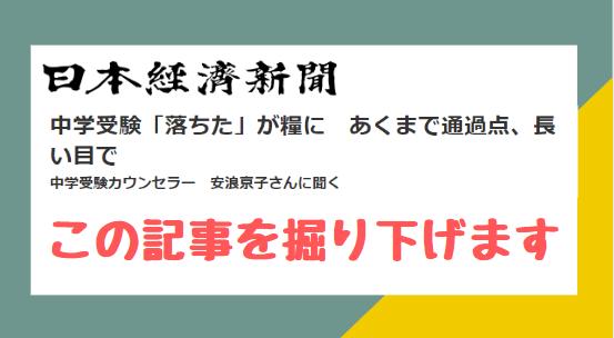日経『中学受験「落ちた」を糧に、あくまで通過点。長い目で』の記事を深掘り【安浪京子先生に聞く】