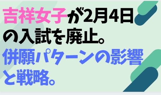 中学受験 吉祥女子が2月4日入試を廃止。併願パターンの影響と戦略