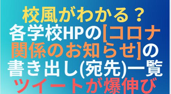 校風がわかる?学校HPの「コロナ関係お知らせ」の書き出し(宛先)ツイートが爆伸び。麻布、開成、桐朋