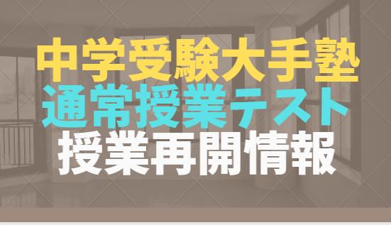 中学受験大手塾、通常授業テスト、授業再開情報 サピックス、早稲アカ、日能研、四谷大塚