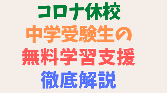 【コロナ休校】中学受験に役に立つ無料の学習支援サイト徹底解説