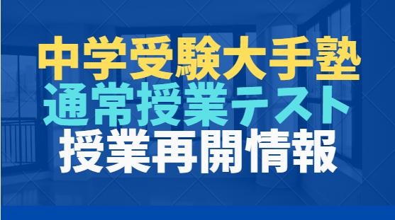 (最新版)中学受験塾のコロナ対応 通常授業再開情報【サピックス 早稲アカ 日能研 四谷大塚】