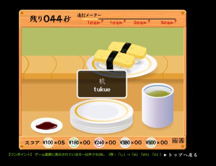 寿司打、タイピング、ブラインドタッチ