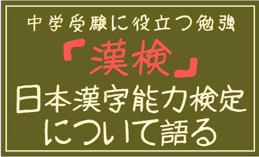 【コロナ休校学習】中学受験に役に立つ勉強「漢検」日本漢字能力検定