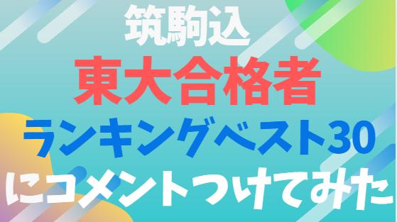 【筑駒込・完全版】東大合格者ランキングベスト30が出揃ったので、コメントつけてみた【開成・筑駒・桜蔭・灘・渋幕】